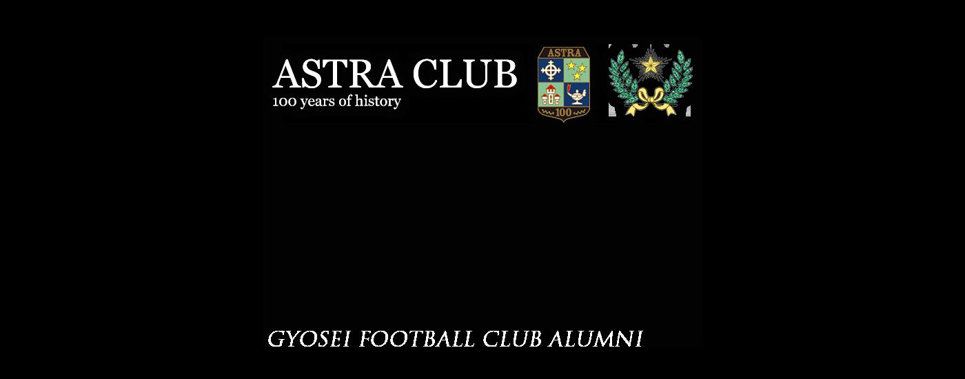 ASTRA 00 years of history  Gyosei School Football Club Alumni アストラクラブは1918年に暁星中学校サッカー部OBが中心となり結成されました。